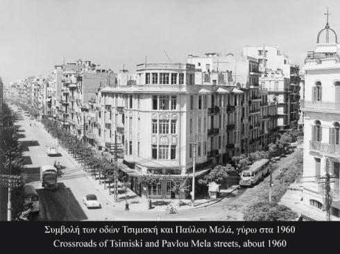 Thessaloniki-1960